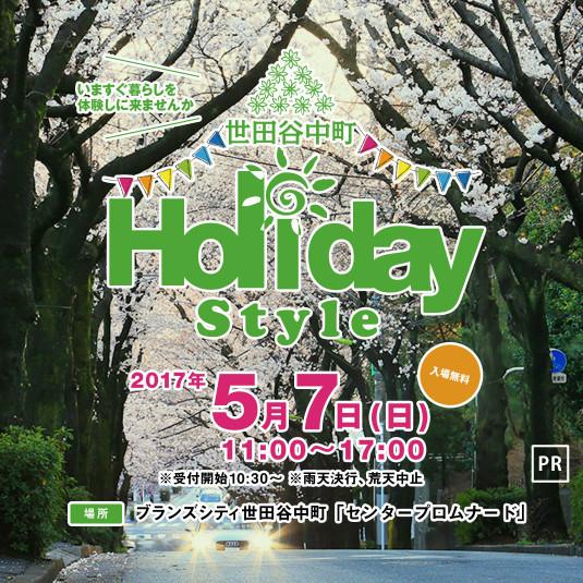世田谷中町HolidayStyle
