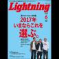 Lightning 2017年6月号 Vol.278