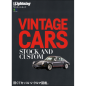 別冊Lightning Vol.165 VINTAGE CARS