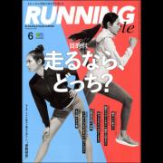 ランニング・スタイル 2017年6月号 Vol.99