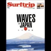 サーフトリップジャーナル 2017年4月号・Vol.89