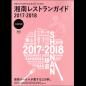 湘南レストランガイド2017‐2018