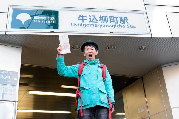 地図大好き芸人・小林の「都内で日帰り山歩き!山手線内最高峰・箱根山を登る」