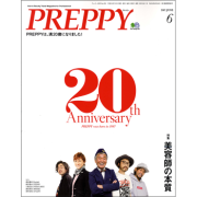 PREPPY 2017年6月号