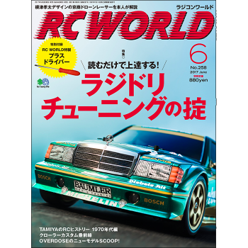 RC WORLD 2017年6月号 No.258