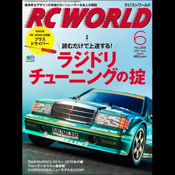 RC WORLD 2017年6月号 No.258