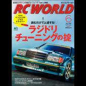 RC WORLD 2017年6月号 No.258 [付録あり]