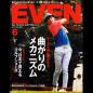 EVEN(イーブン) 2017年6月号 Vol.104