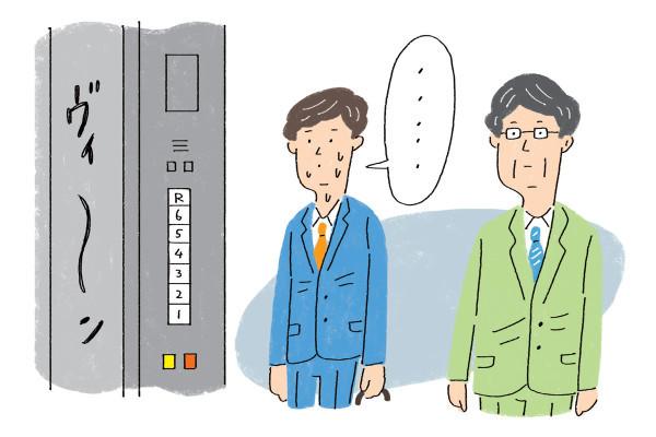 コミュ障の僕。エレベーターで上司と遭遇、会話が持たない……どうする?【ちょうどいいマナー】