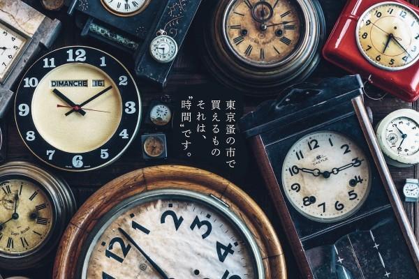 【イベント】あなただけの古き良きモノ掘り出しに行きませんか? 『東京蚤の市』開催