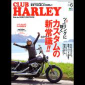 CLUB HARLEY 2017年6月号 Vol.203