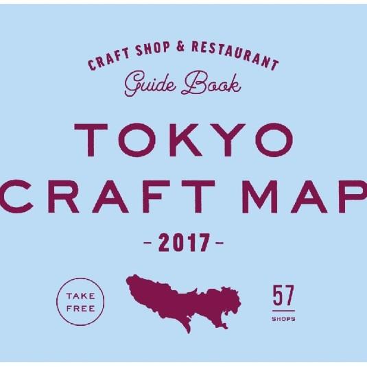 【イベント】東京のお店をぐるりと巡りながら、日本全国の工藝品に出合う