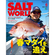 SALT WORLD 2017年6月号 Vol.124