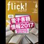 flick! digital (フリック!デジタル) 2017年6月号 Vol.68