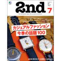 2nd(セカンド)2017年7月号 Vol.124
