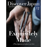 Discover Japan-AN INSIDER'S GUIDE Vol.12(英語、デジタル版のみ)