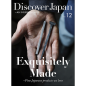 Discover Japan – AN INSIDER'S GUIDE Vol.12(英語、デジタル版のみ)