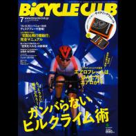 BiCYCLE CLUB 2017年7月号 No.387 [付録あり]