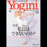 Yogini(ヨギーニ)Vol.58