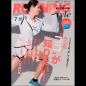 ランニング・スタイル 2017年7月号 Vol.100 [付録あり]