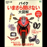 バイクいまさら聞けない大図解 最新版  [付録あり]