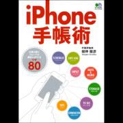 iPhone手帳術