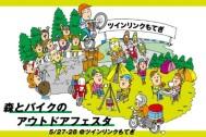 【イベント】「森とバイクのアウトドアフェスタ」ツインリンクもてぎにて5月27日(土)、28日(日)開催