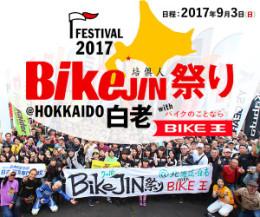 BikeJIN祭り2017@北海道白老 with バイク王