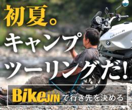 初夏。キャンプツーリングだ!BikeJINで行き先を決める。