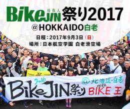 BikeJIN祭り2017@HOKKAAIDO白老
