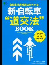 """新・自転車""""道交法""""BOOK"""