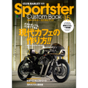 SPORTSTER CUSTOM BOOK VOL.15
