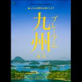 別冊Discover Japan_TRAVEL プレミアム九州案内