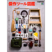 別冊ライトニングVol.166 傑作ツール図鑑