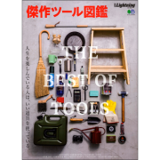 別冊Lightning Vol.166 傑作ツール図鑑