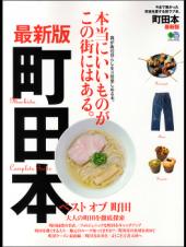 町田本 最新版