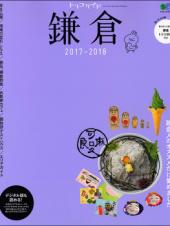 トリコガイド 鎌倉 2017-2018[付録あり]