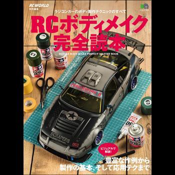 R/Cボディメイク完全読本