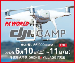 RC WORLD presents DJI CAMPへのリンク画像