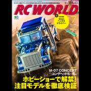RC WORLD 2017年7月号 No.259 [付録あり]