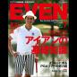 EVEN(イーブン) 2017年7月号 Vol.105