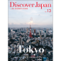 Discover Japan-AN INSIDER'S GUIDE Vol.13(英語、デジタル版のみ)
