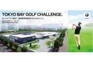 BMW×Callaway Golfタイアップ・イベント開催!
