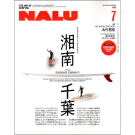 NALU 2017年7月号 No.105