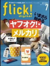 flick! digital (フリック!デジタル) 2017年7月号 Vol.69