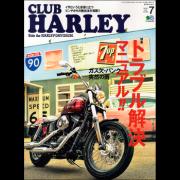 CLUB HARLEY 2017年7月号 Vol.204