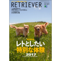 RETRIEVER(レトリーバー) 2017年7月号 Vol.88