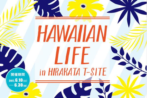 【イベント】ハワイづくしの21日間! 枚方T-SITEにて「HAWAII LIFE in HIRAKATA T-SITE」6月10日から開催