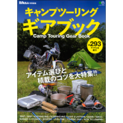 キャンプツーリング・ギアブック