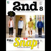 2nd(セカンド)2017年8月号 Vol.125